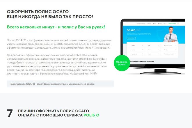 Профессионально и недорого сверстаю любой сайт из PSD макетов 53 - kwork.ru