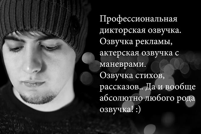 Профессиональная озвучка реклам, роликов, фильмов, стихов 1 - kwork.ru
