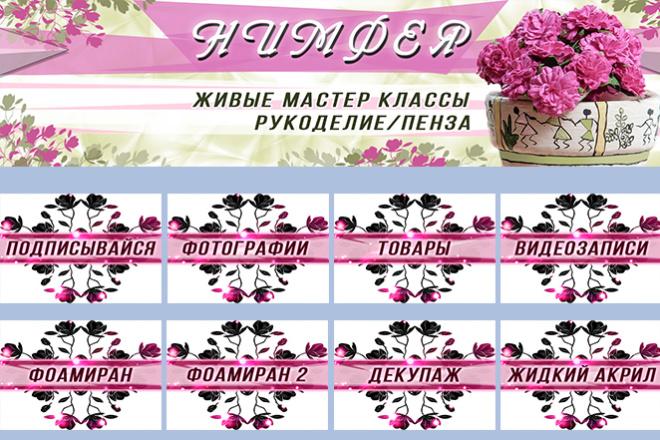 Создам продающий уникальный баннер или обложку для группы ВКонтакте 9 - kwork.ru
