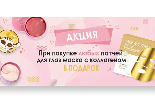 Баннер яркий продающий 6 - kwork.ru