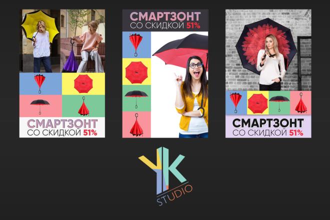 Продающие баннеры для вашего товара, услуги 63 - kwork.ru