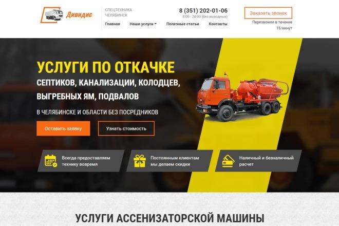 Копия сайта, landing page + админка и настройка форм на почту 75 - kwork.ru