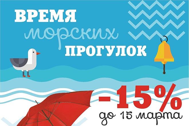 Баннер на сайт 126 - kwork.ru