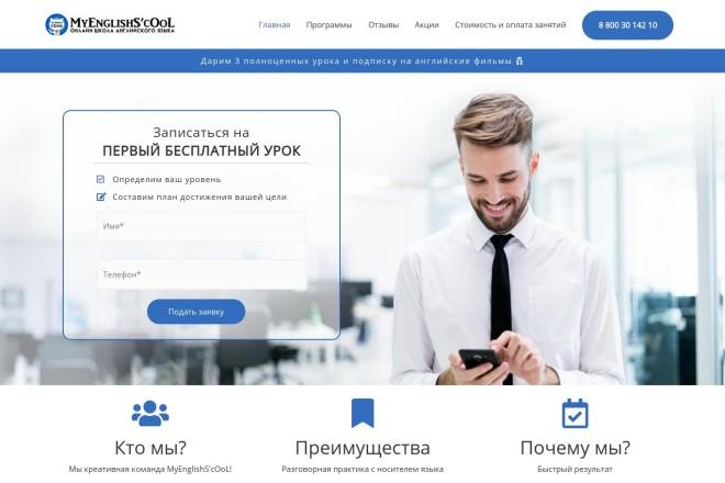 Качественная верстка по макету 32 - kwork.ru