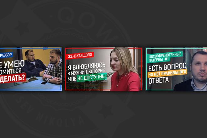 Сделаю превью для видео на YouTube 74 - kwork.ru