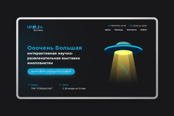 Landing page, создай свой уникальный стиль. 1 блок 13 - kwork.ru