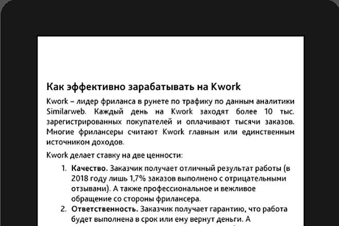 Верстка электронных книг в форматах pdf, epub, mobi, azw3, fb2 23 - kwork.ru