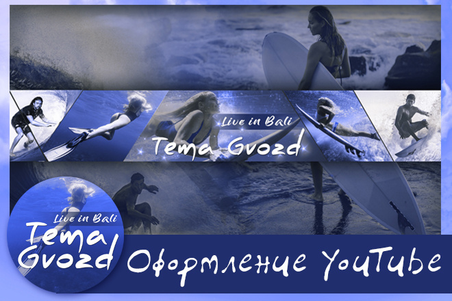 Шапка для Вашего YouTube канала 43 - kwork.ru