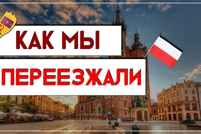 Креативные превью картинки для ваших видео в YouTube 83 - kwork.ru
