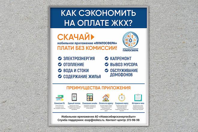 Дизайн плакаты, афиши, постер 17 - kwork.ru