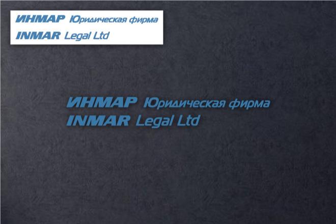 Логотип по вашему эскизу 26 - kwork.ru