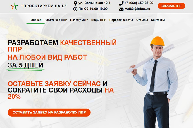 Создам продающий Landing Page под ключ 25 - kwork.ru