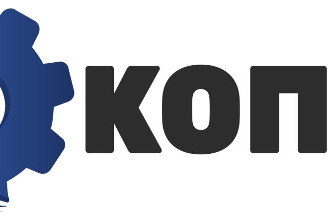 Отрисую оригинальный векторный логотип 2 - kwork.ru