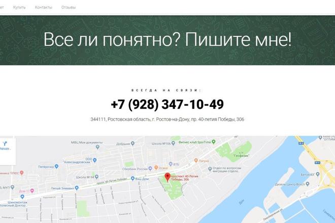 Лендинг для любых целей на Wordpress 16 - kwork.ru