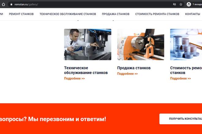 Мощный Wordpress под ключ 2 - kwork.ru