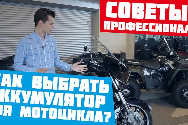 Превью картинка для YouTube 45 - kwork.ru