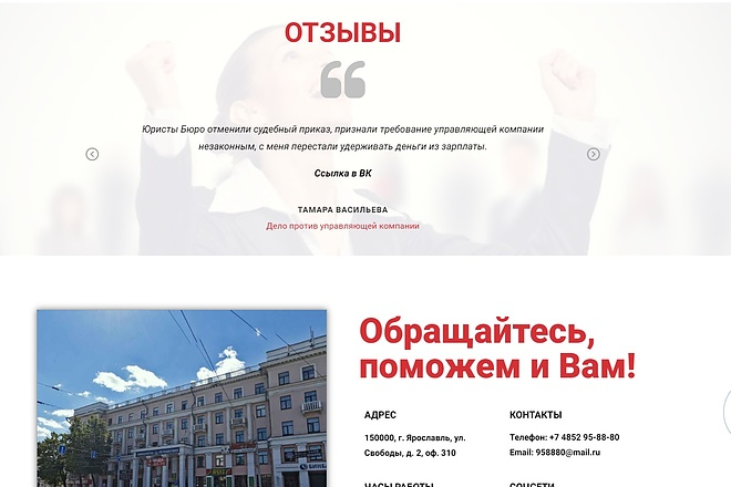 Лендинг для любых целей на Wordpress 69 - kwork.ru