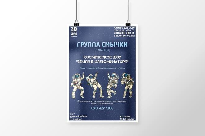 Разработаю дизайна постера, плаката, афиши 31 - kwork.ru