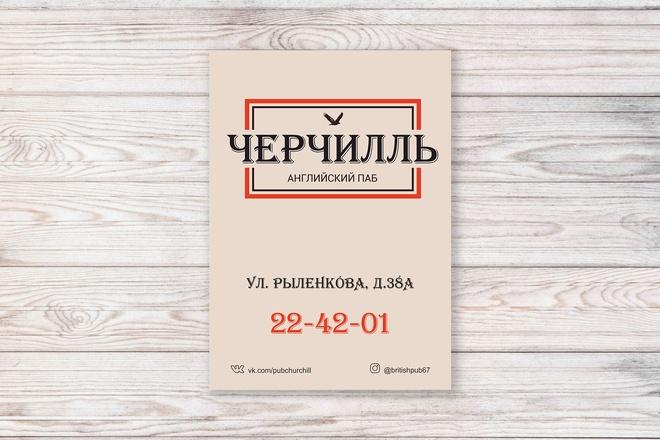 Разработаю дизайна постера, плаката, афиши 32 - kwork.ru