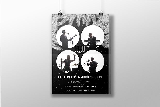 Разработаю дизайна постера, плаката, афиши 25 - kwork.ru