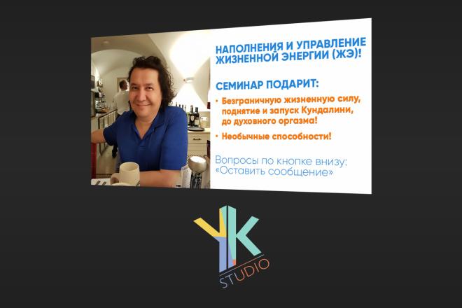 Продающие баннеры для вашего товара, услуги 58 - kwork.ru