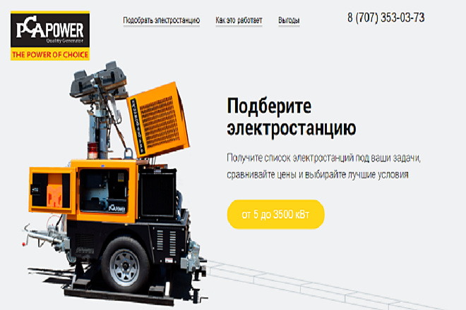 Делаю копии landing page 64 - kwork.ru