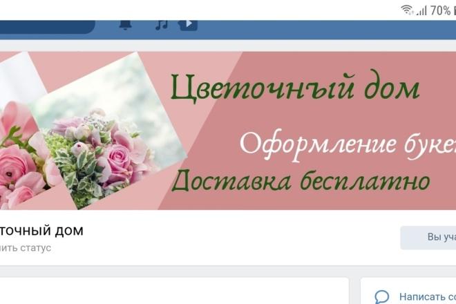 Дизайн для социальных сетей 1 - kwork.ru