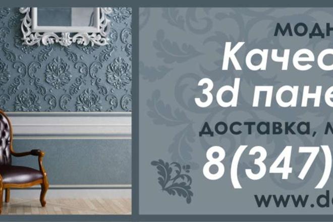 Дизайн баннера, билборда 10 - kwork.ru
