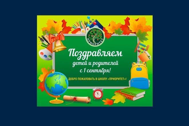 Создам привлекательный баннер 4 - kwork.ru