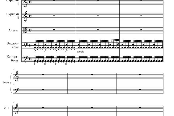 Звуки в ноты - точный съём по слуху. Мелодия, аккорды, инструментал 2 - kwork.ru