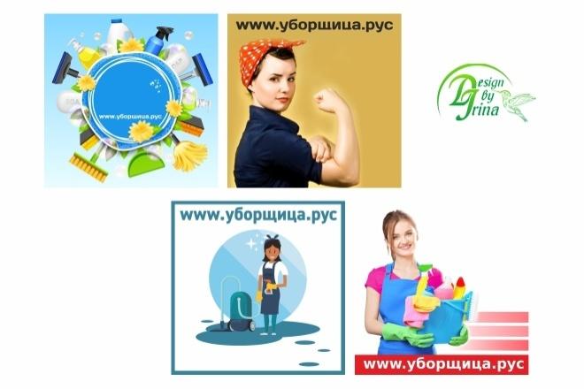 Рекламный баннер 49 - kwork.ru