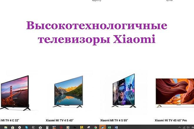 Создаю Лендинг на Тильде под ключ 63 - kwork.ru
