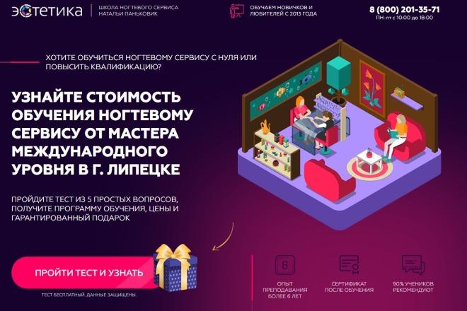 Верстка секции сайта по psd макету 2 - kwork.ru