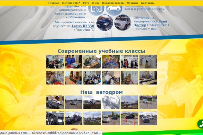 Скопирую страницу любой landing page с установкой панели управления 89 - kwork.ru