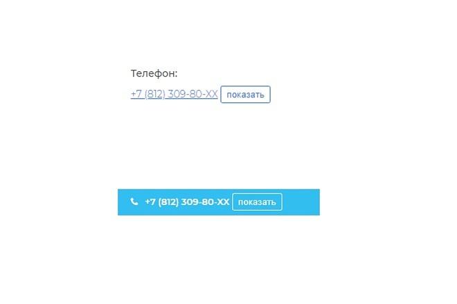 Изменение стилей на сайте 3 - kwork.ru