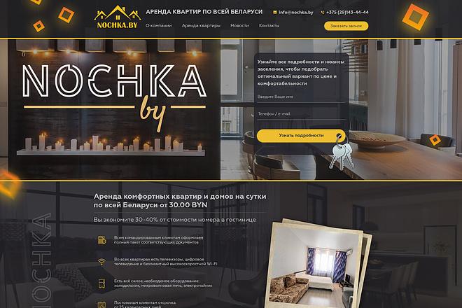 Дизайн страницы сайта 73 - kwork.ru