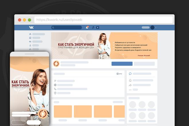 Сделаю оформление Вконтакте для группы 6 - kwork.ru