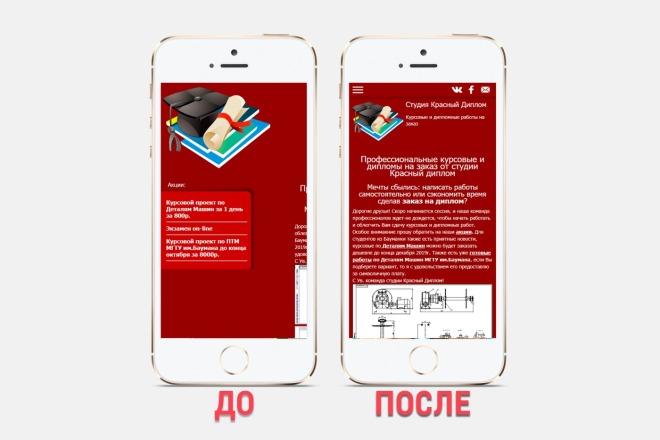 Адаптация сайта под все разрешения экранов и мобильные устройства 10 - kwork.ru
