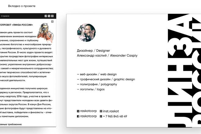 Дизайн сайта или лендинга 9 - kwork.ru