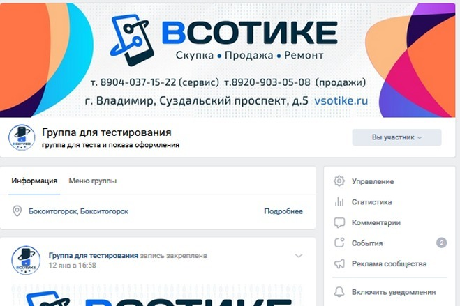 Оформлю группу ВК - обложка, баннер, аватар, установка 1 - kwork.ru