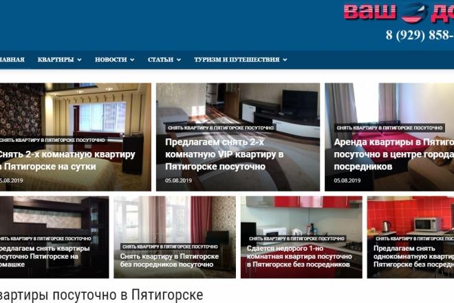 Создам автонаполняемый сайт на WordPress, Pro-шаблон в подарок 9 - kwork.ru