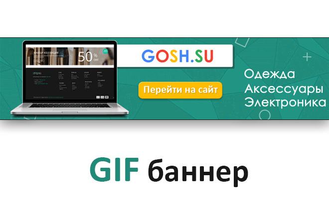 Сделаю 2 качественных gif баннера 3 - kwork.ru