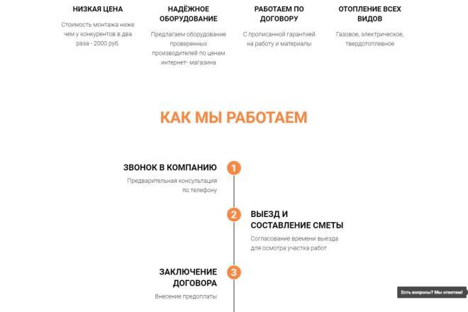 Создаю Лендинг на Тильде под ключ 29 - kwork.ru