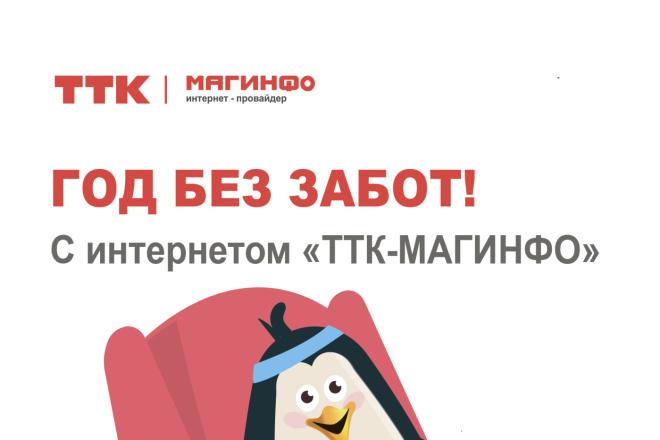 Нарисую векторную или растровую иллюстрацию 9 - kwork.ru
