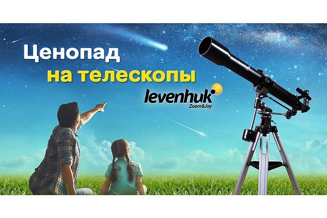 Сделаю баннер для сайта 14 - kwork.ru