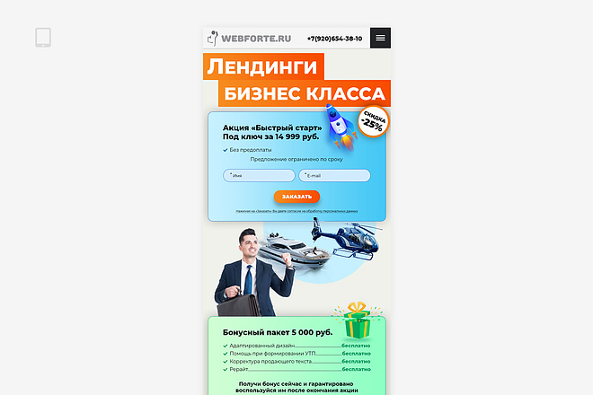 Разработаю дизайн Landing Page 71 - kwork.ru