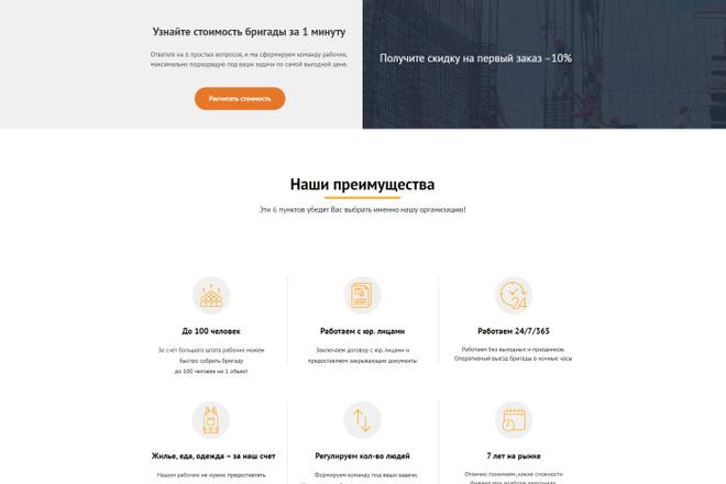 Перенос, экспорт, копирование сайта с Tilda на ваш хостинг 16 - kwork.ru