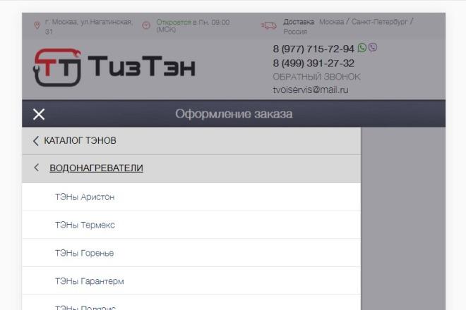 Внесу правки на лендинге.html, css, js 34 - kwork.ru