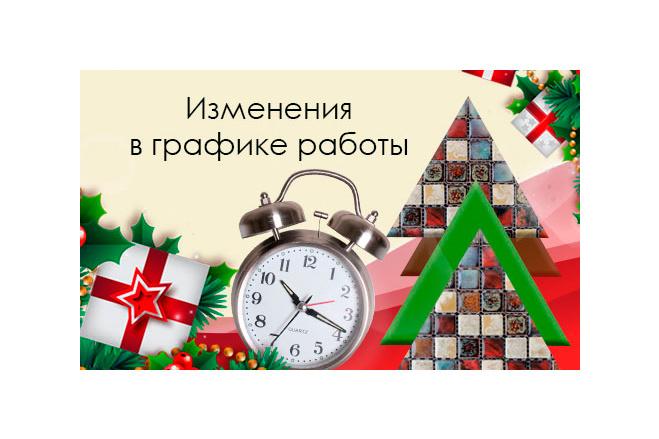 Статичный баннер и исходник к нему 8 - kwork.ru