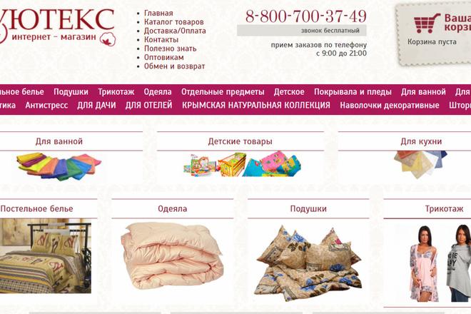 Доработка верстки и адаптация под мобильные устройства 25 - kwork.ru